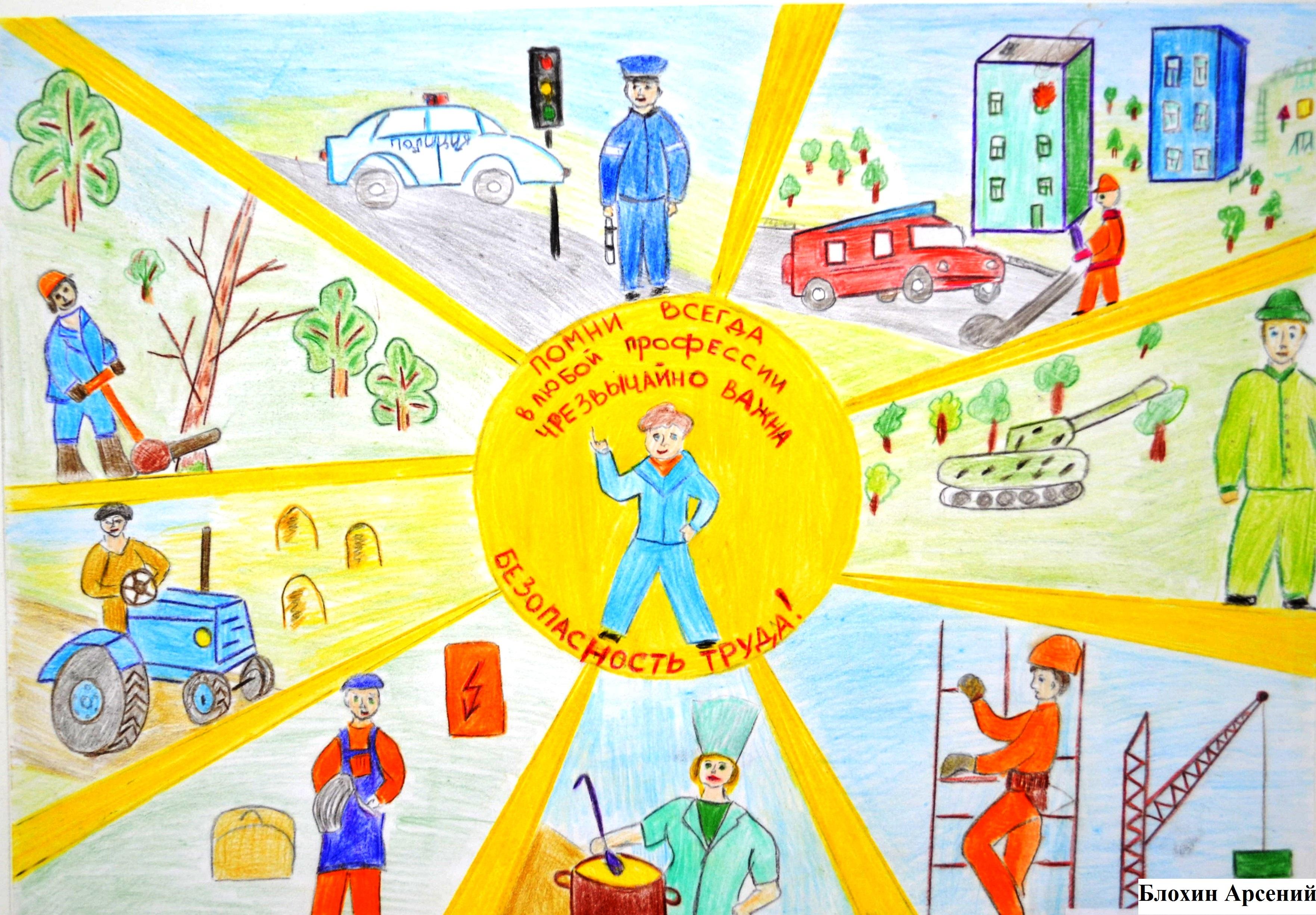 картинки по охране труда для конкурса