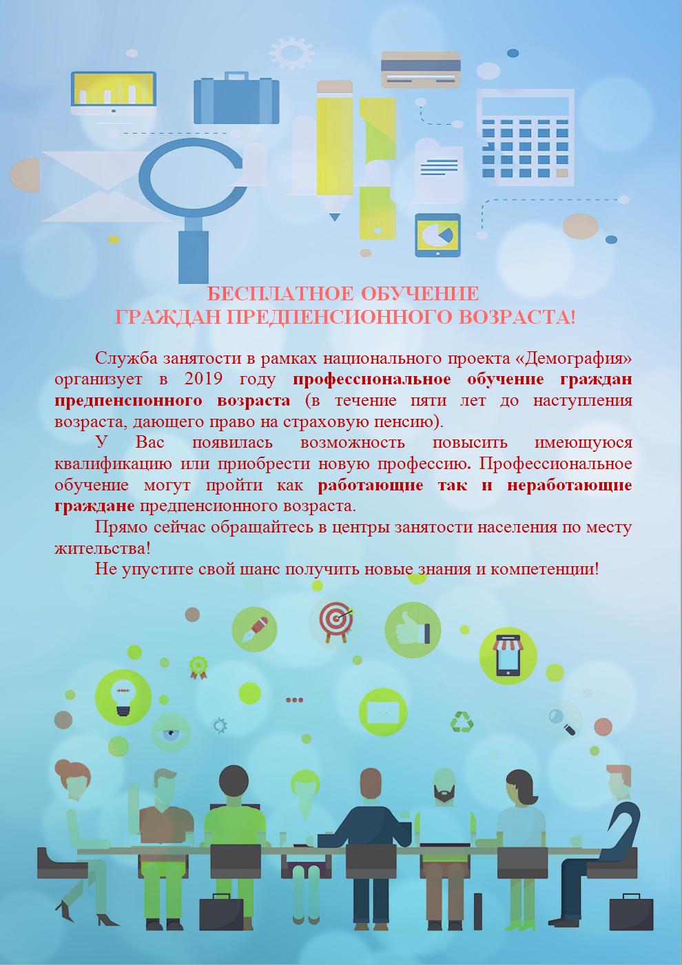 перечень профессий для обучения граждан предпенсионного возраста